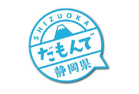 だもんで静岡県