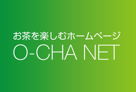 お茶を楽しむホームページo-cha-net