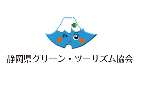 鈴岡件グリーン・ツーリズム協会