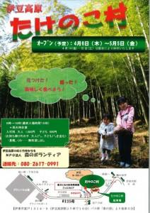 森のボランティアOK