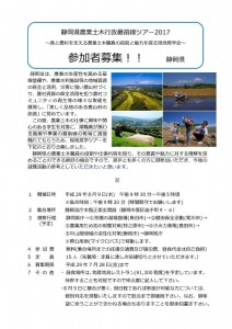 農業土木行政最前線ツアー案内2017(6.27差し換え)-1