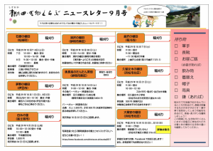 しずおか棚田・里地くらぶニュースレター9月号_ページ_1