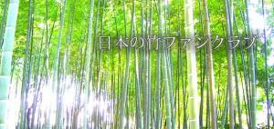 特定非営利活動法人日本の竹ファンクラブ