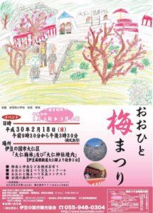 【伊豆の国市】 2/18(日)「おおひと梅まつり」開催