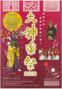 4つの神楽が「静岡浅間神社」に集結!大神楽祭 2018【静岡市】