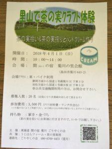 茶の実拾い&茶の実搾りとハンドクリーム作り 4/1 島田市