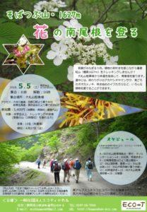 【川根本町】申込締切4/27金!そばつぶ山1627m!花の南尾根を登る!