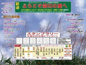 【島田市】ごりやく街道ウォーキング開催!!