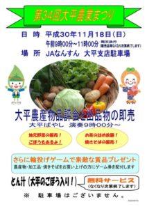 【沼津市】11/18(日)「第34回大平農業まつり」開催!!
