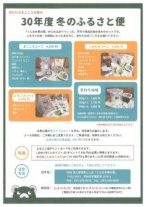 【浜松市】年末年始はくんまの「ふるさと便」で準備万端!(美しく品格のある邑)