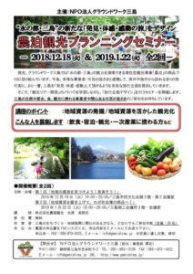 【三島市】 12/18(火)・1/22(火)「農泊観光プランニングセミナー」開催!!