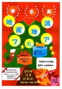 【伊豆市】 12/22(土)季多楽「地産地消フェア」開催!!