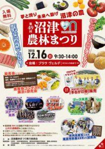 【沼津】 12/16日(日)「第49回沼津農林まつり」開催!!
