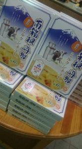 【函南町】酪農王国オラッチェ 新商品『濃厚ミルクシチュー』が発売!!