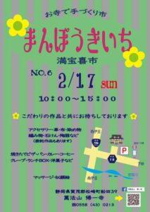 【松崎町】 2/17「まんぽうきいち」開催!!