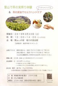 【島田市】里山で茶の実搾り体験&茶の実油でセルフハンドケア