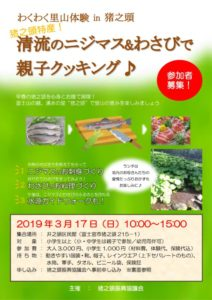 【富士宮市】わくわく里山体験in猪之頭 開催されます!