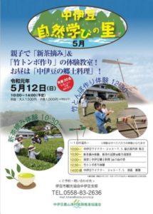 【伊豆市】5/12(日)中伊豆「新茶摘み&竹トンボ作り体験」開催!!