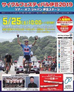 【伊豆市】5/25(日)「サイクルフェスティバル伊豆2019」  同時開催イベント『おいしいもの市』!!