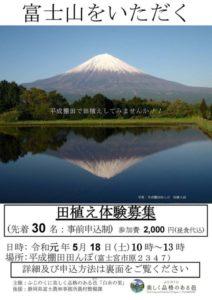 【富士宮市】おっきな富士山の見える棚田で田植え体験しましょう!