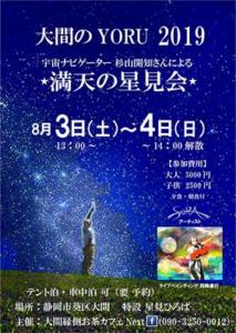 【静岡市】YORU in天空の里大間 忘れられない夏の思い出4