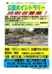 【富士市】公園ポイントラリー