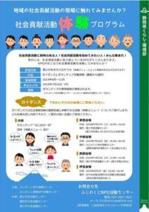 社会貢献活動体験プログラム