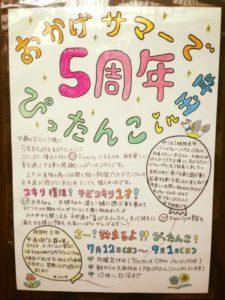 【藤枝市】玉取に新設BBQハウス&夏限定カフェ!ぴったんこ