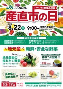8/22(木)JAなんすん産直市の日!!