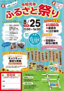 【沼津市】8/25(日)「ふるさと祭り」開催!!