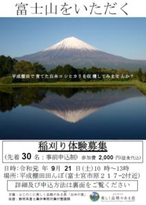 【富士宮市】「平成棚田で稲刈り体験」参加者募集!