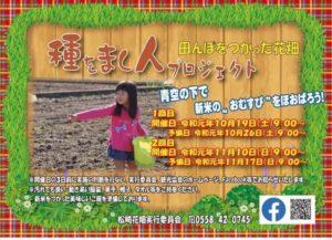 【松崎町】10月26日(土)「種をまく人プロジェクト」開催!!  <美しく品格のある邑「松崎町 那賀」>