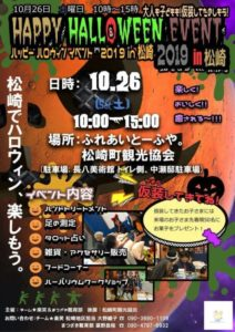 【松崎町】10月26日(土)「ハッピーハロウィンイベント2019inとーふや。」開催!!