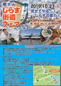 【富士市】富士山しらす街道フェア2019開催!