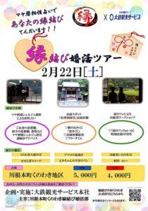 【川根本町】縁結びの村くのわき 縁結び婚活ツアー
