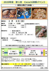 【浜松市】椎茸の菌打ち体験