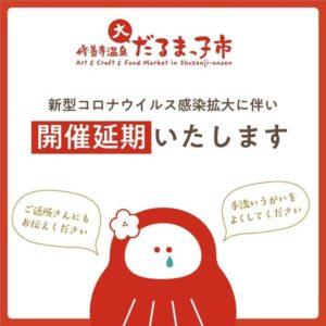 【伊豆市修善寺】2月29日(土)「修善寺温泉だるまっ子市」 『開催延期』となりました