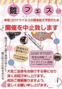 【東伊豆町】2月29日・3月1日「雛フェス2020」 『開催中止』