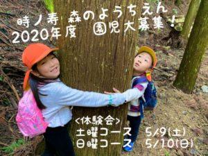【掛川市】「時ノ寿 森のようちえん」園児募集!
