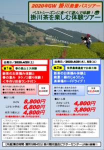 【掛川市】お茶摘み体験バスツアー!