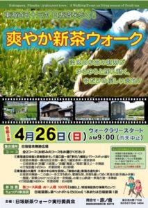 【掛川市】東海道日坂宿を歩く♪爽やか新茶ウォーク