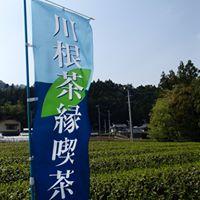 【川根本町】川根茶茶縁喫茶