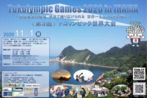 【南伊豆町】2020トコリンピック世界大会、開催!〈ふじのくに美しく品格のある邑「伊浜地区」〉
