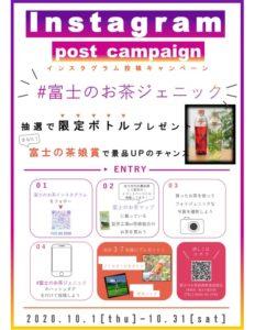 【富士市】「#富士のお茶ジェニック」インスタグラム投稿キャンペーン