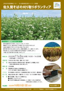 【浜松市】佐久間そばの刈り取りボランティア募集!