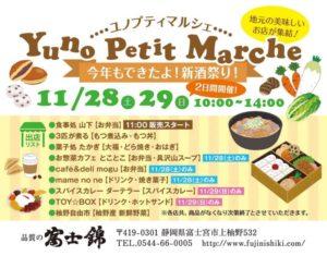 【富士宮市】柚野プティマルシェ「今年もできたよ!新酒祭り!」開催!