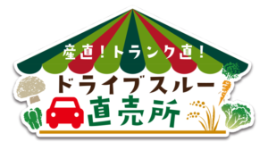 【三島市】1/19(火)~ ドライブスルー直売所、始まります!