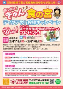 【富士宮市】あつまれ!きゅん食の宮 テイクアウト投稿キャンペーン