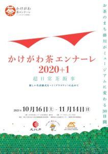 【掛川市】かけがわ茶エンナーレ 2020+1 超日常茶飯事 開催!!