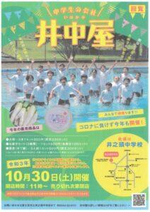 【富士宮市】中学生の会社 井中屋 開店します